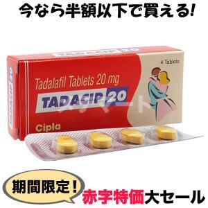 タダシップ【赤字特価のおまけ付き】通販