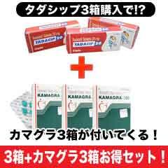 タダシップ3箱+カマグラ3箱セット通販1