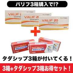 ★バリフ3シート+タダシップ3箱プレゼント通販