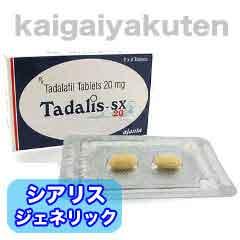 タダリスSX(シアリス)通販