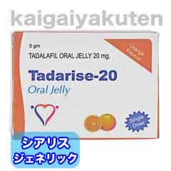 タダライズオーラルゼリー【シアリス】通販
