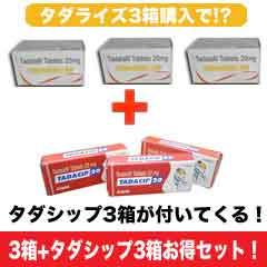 タダライズ3箱+タダシップ3箱セット通販