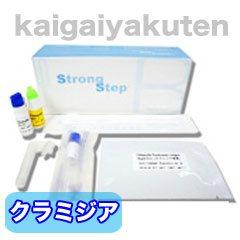 クラミジア検査キット【Strong Step】通販