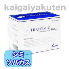 トラネミック通販3
