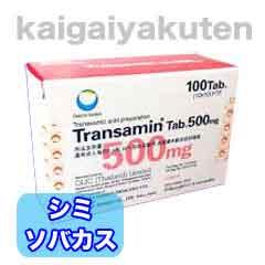 トランサミン錠通販