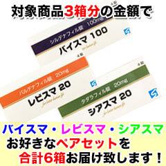 勃起薬3箱+勃起薬3箱【プレゼントセット】商品画像
