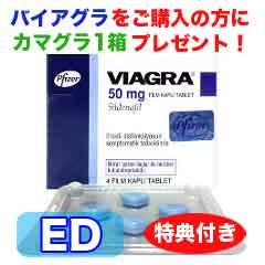 バイアグラ【Viagra】通販