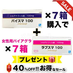 バイスマ【ラブスマプレゼントセット】通販
