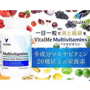 マルチビタミン2