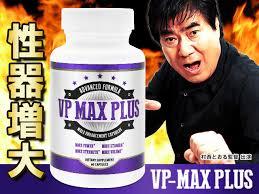 VP-MAXプラス2