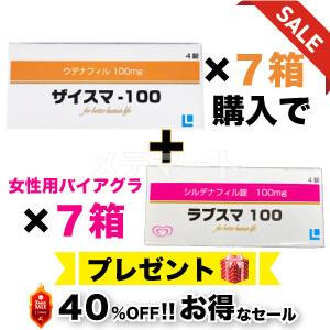 ザイスマ【ラブスマプレゼントセット】通販