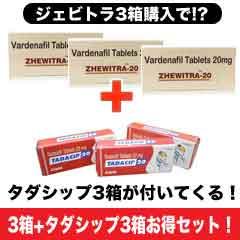 ★ジェビトラ3箱+タダシップ3箱セット通販